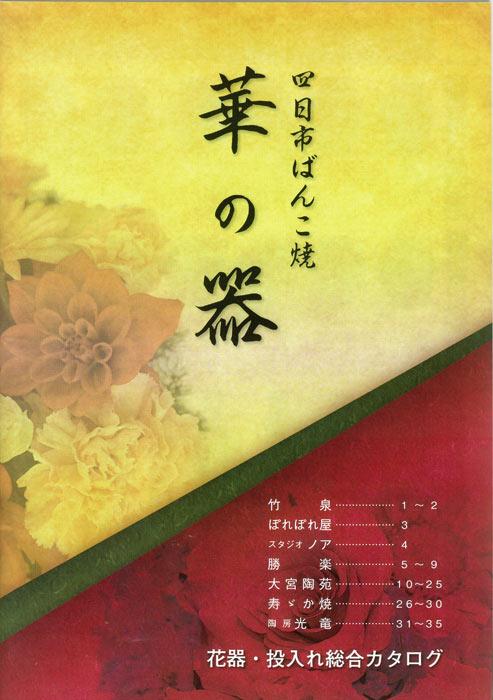 Ikebana-Katalog Vol. 1