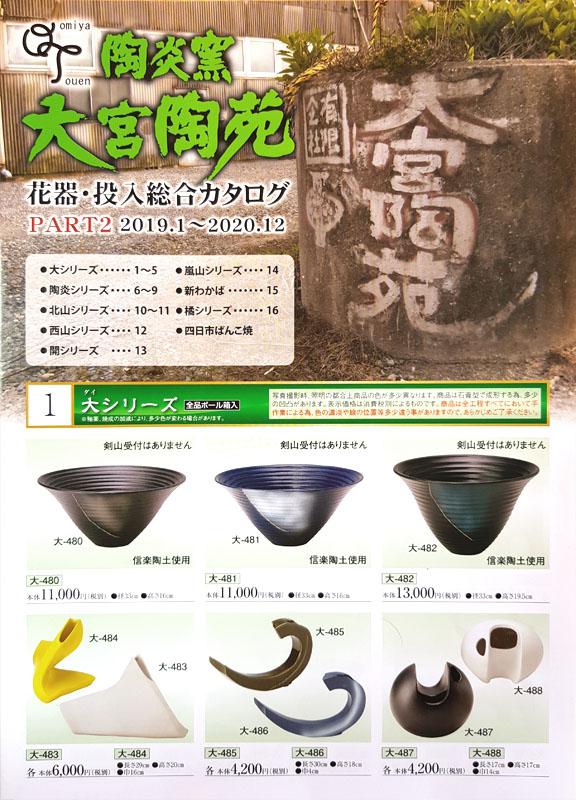 Ikebana-Katalog Vol. 2